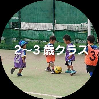 2〜3歳コース