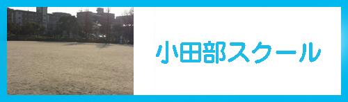 小田部スクール