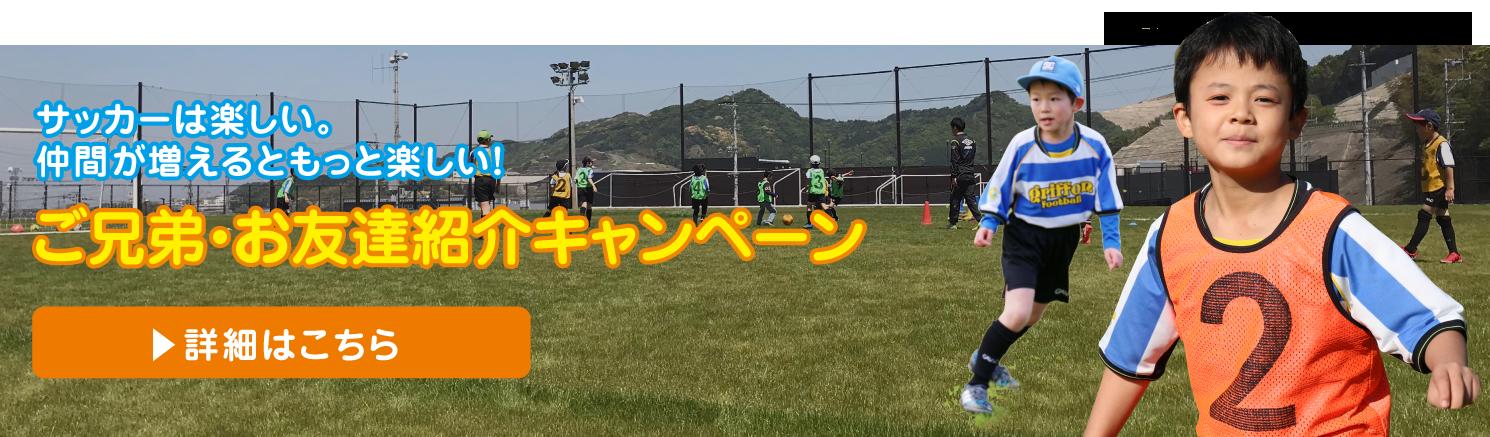 兄弟・友人紹介キャンペーン