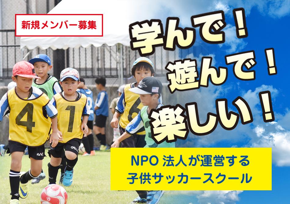 NPO団体グリフォンサッカースクールは、福岡市を中心に6拠点子供サッカースクールを運営しています。
